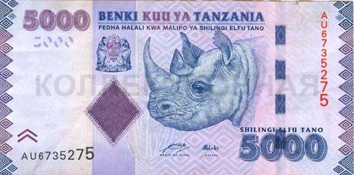 5000 шиллингов, Танзания