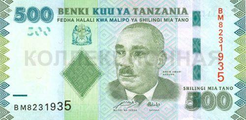 500 шиллингов, Танзания