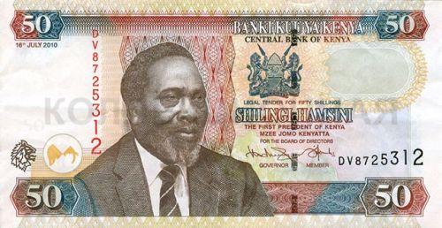 50 шиллингов, Кения