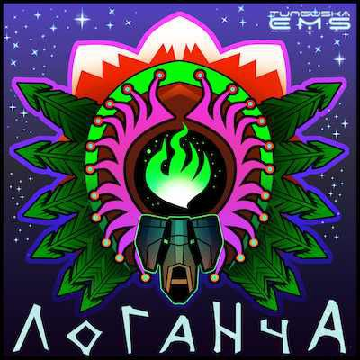 Craters. Logancha (by Tunguska Electronic Music Society)