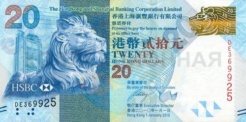 20 гонконгских долларов, Гонконг (Mid-Autumn Festival)
