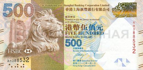 500 гонконгских долларов, Гонконг (Lunar New Year)