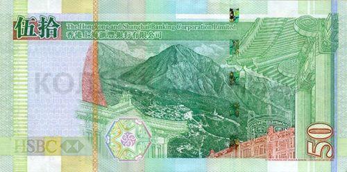 50 гонконгских долларов, Гонконг