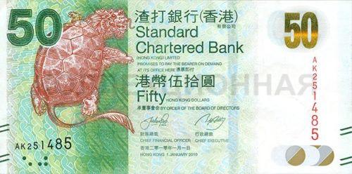 50 гонконгских долларов, Гонконг (Heritage and Technology: Chinese Combination Lock and Vault)
