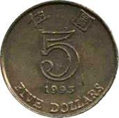 5 гонконгских доллара, Гонконг