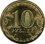 10 рублей, Россия, Дмитров
