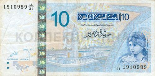 10 тунисских динаров, Тунис