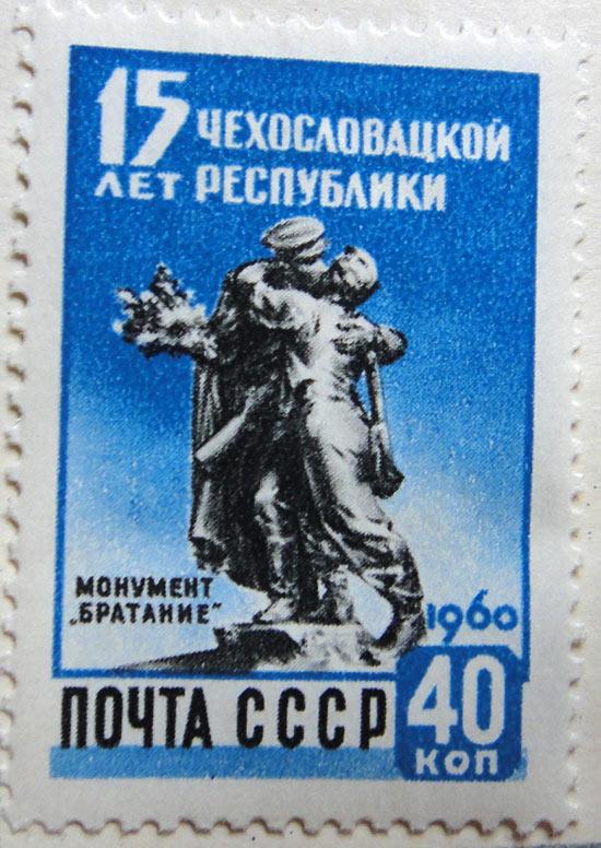 """15 лет Чехословацкой республики. Монумент """"Братание"""" (1960)"""