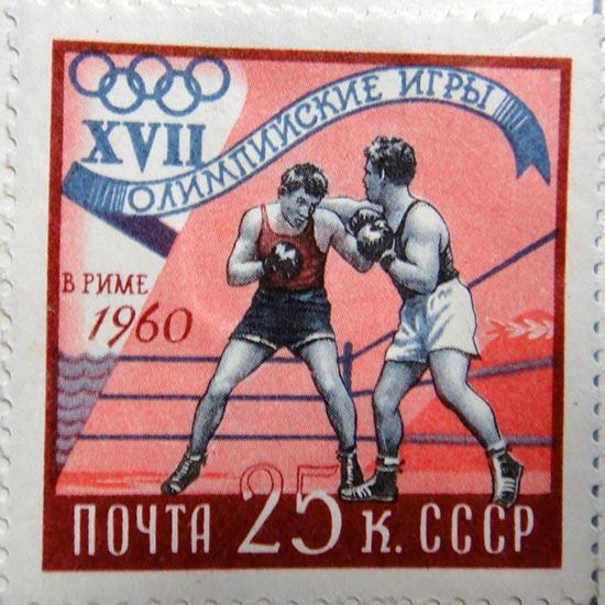 XVII Олимпийские игры в Риме (1960)