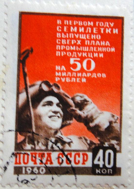 В первом году Семилетки выпущено сверх плана промышленной продукции на 50миллиардов рублей (1960)