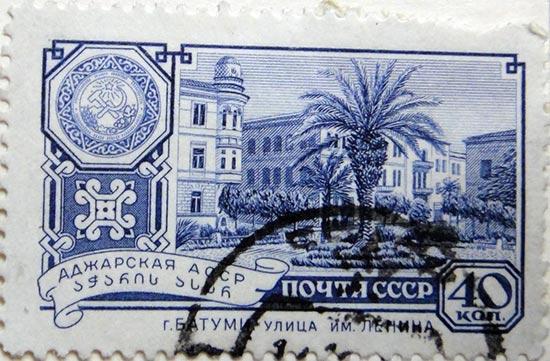 Аджарская АССР. Город Батуми, улица В.И.Ленина