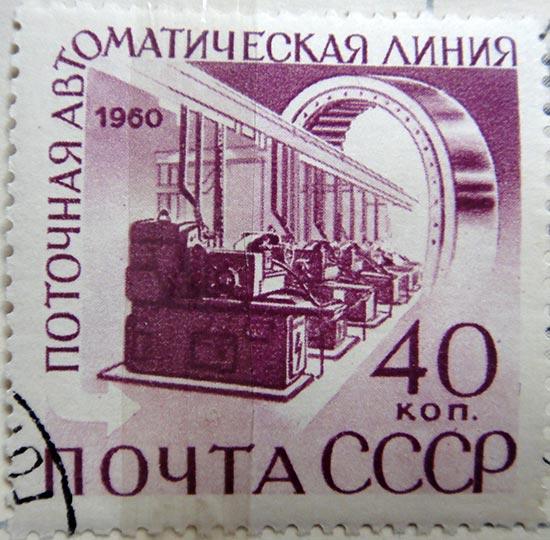 Поточная автоматическая линия 1960