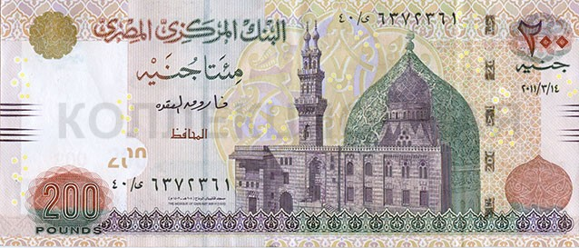 200 египетских фунтов, Египет