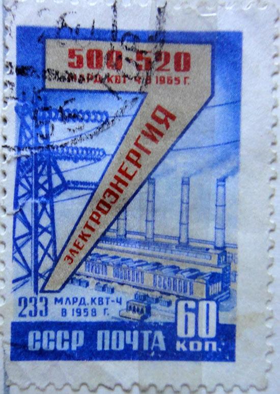 Электроэнергия: 500-520 млрд.квт-ч в 1965 году (233 млрд.квт-ч в 1958 году)