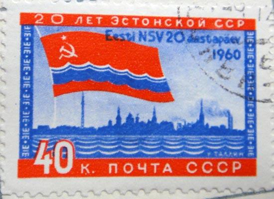 20 лет Эстонской ССР