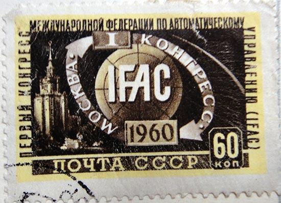 Первый конгресс международной федерации по автоматическому управлению (IFAC)