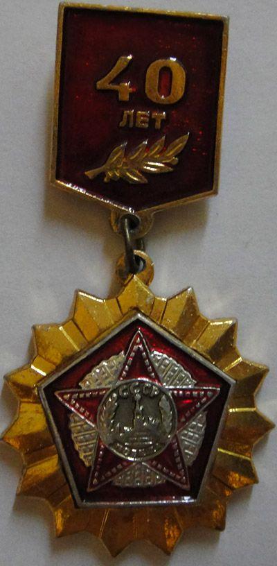 40 лет победы СССР