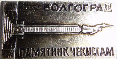 Волгоград. Памятник чекистам