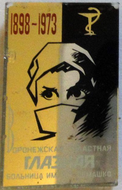 Воронежская областная глазная больница (1898-1973)