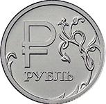 1 рубль с графическим международным знаком рубля