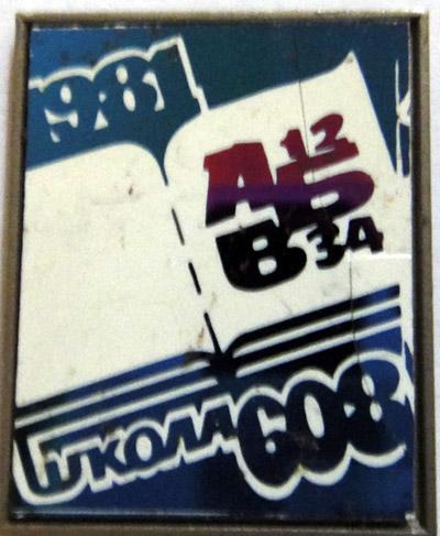 sk608