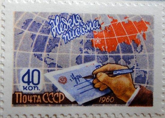 Неделя письма, город Уфа. Почта СССР, 40 копеек