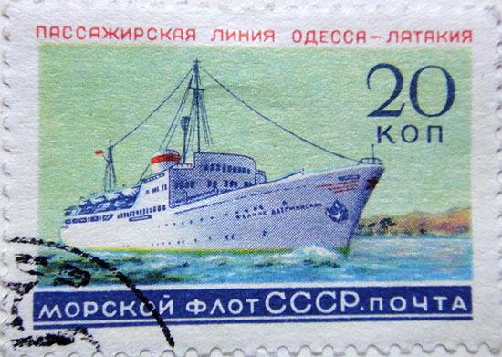 Пассажирская линия Одесса — Латакия. Морской флот СССР