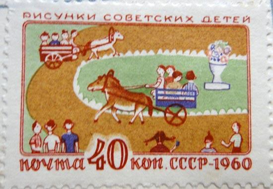 Рисунки советских детей. Почта СССР, 40 копеек