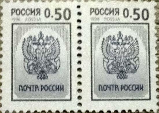 Почта Россия, 1998