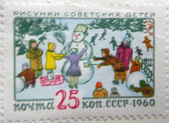 Рисунки советских детей. Почта СССР, 25 копеек