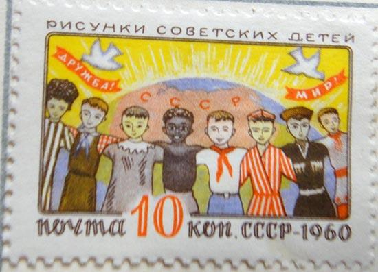Рисунки советских детей. Дружба и Мир!
