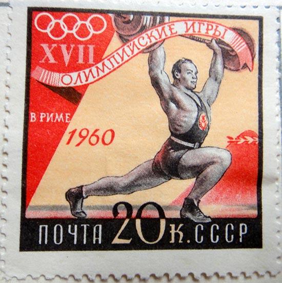 XVII олимпийские игры в Риме, 20 копеек