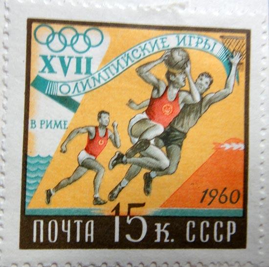 XVII олимпийские игры в Риме, 15 копеек