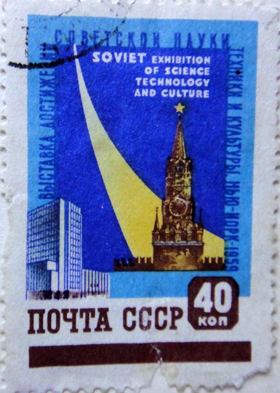 Выставка достижений Советской науки, Техники и Культуры. Нью-Йорк, 1959