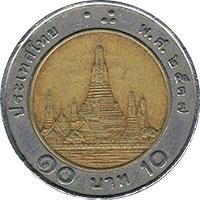 10 батов, Таиланд