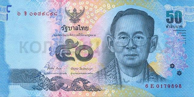 50 бат, Таиланд