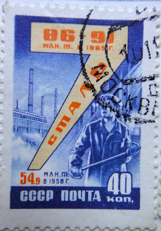 Сталь. 86-91 млн.тонн в 1965 году, 54,9 млн.тонн в 1958 году