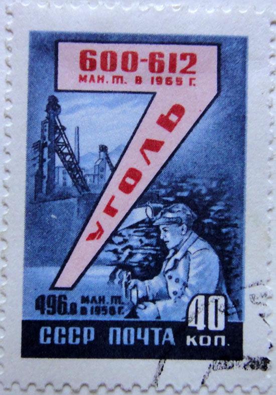 Уголь. 600-612 млн. тонн в 1965 году, 496 млн. тонн в 1958 году