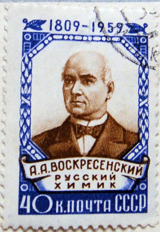 А.А.Воскресенский. Русский химик. 1809-1959