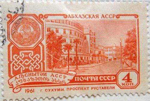 Абхазская АССР. Город Сухуми, проспект Руставели
