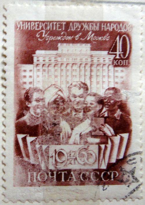 Университет Дружбы Народов. Учреждён в Москве