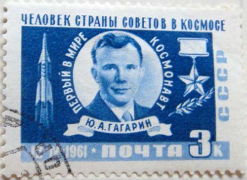 Человек Страны Советов в Космосе. Ю.А. Гагарин. Первый в мире космонавт