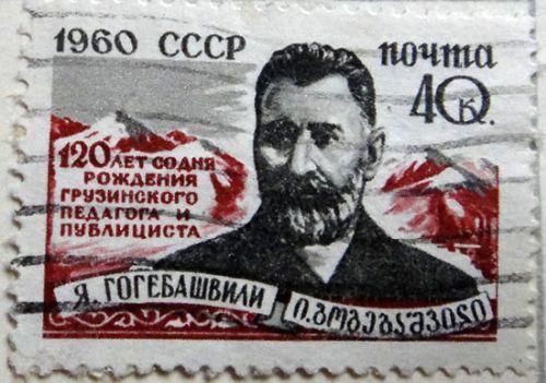 Яков Гогебашвили. 120 лет со дня рождения грузинского педагога и публициста