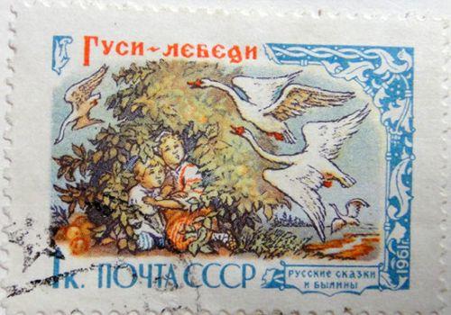 """""""Гуси-лебеди"""". Русские сказки и былины"""