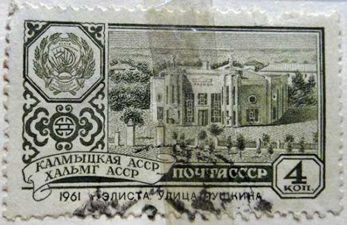 Калмыцкая АССР. Город Элиста, улица Пушкина