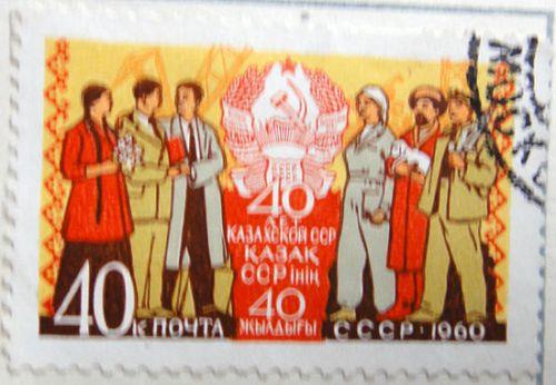 40 лет Казахской ССР, 40 копеек, почта СССР
