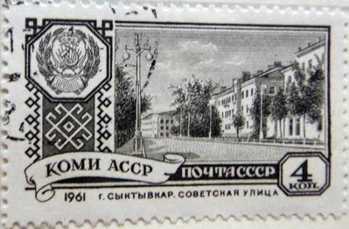 Коми АССР. Город Сыктывкар, улица Советская