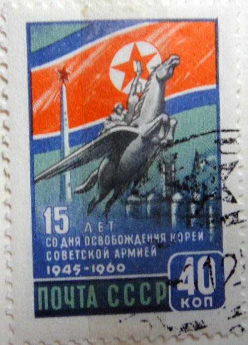 15 лет со дня освобождения Кореи Советской Армией! 1945-1960