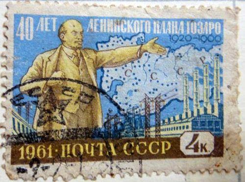 40 лет Ленинского плана ГОЭЛРО. 1920-1960, 4 копейки