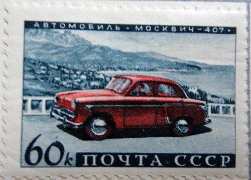 Автомобиль МОСКВИЧ-407. 60 копеек, почта СССР